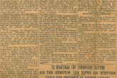 "Piece of a newspaper that refers in details to the accident and the sinking of ""Patris"" (archive G. Chronis)"